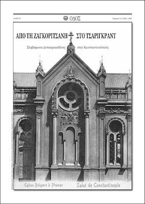 ΟΔΟΣ | Καστοριά | Παπαστρατής | Τσίγκασ | σλαβόφωνοι