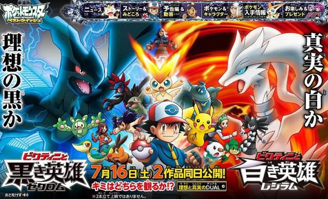 Hình ảnh Pokemon Movie 14: Victini và Hắc Anh Hùng Reshiram