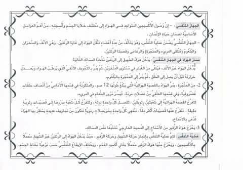 15 - ملخص دروس  و معلقات ترسيخية الايقاظ س5