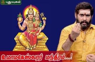 Aanmeega Thagavalgal | Magesh Iyer 28-05-2020 Puthuyugam Tv