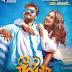Neeya 2 Movie New Posters