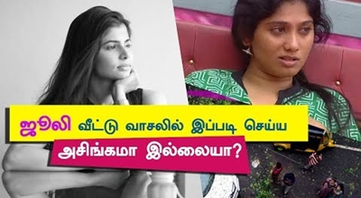 Why doing this bad in front of Julie house? Chinmayi gets angry