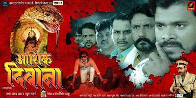 Aashiq Deewana Bhojpuri Movie Star casts, News, Wallpapers, Songs & Videos