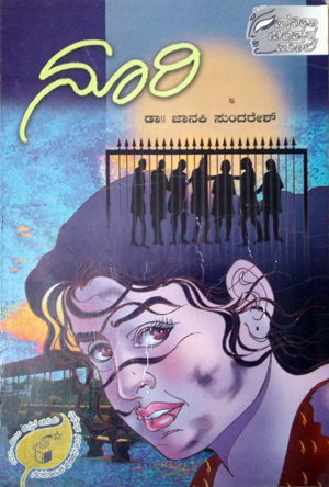 ನೂರಿ - ಡಾ. ಜಾನಕಿ ಸುಂದರೇಶ್