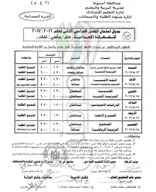جدول امتحانات الصف الثالث الاعدادي 2017 الترم الثاني محافظة أسيوط