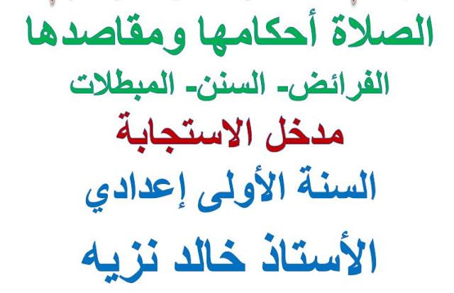 الأولى إعدادي:التربية الإسلامية الصلاة أحكامها ومقاصدها الفرائض السنن والمبطلات