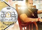 Kadugu 2017 Tamil Movie Watch Online