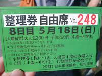 cheap sumo tickets