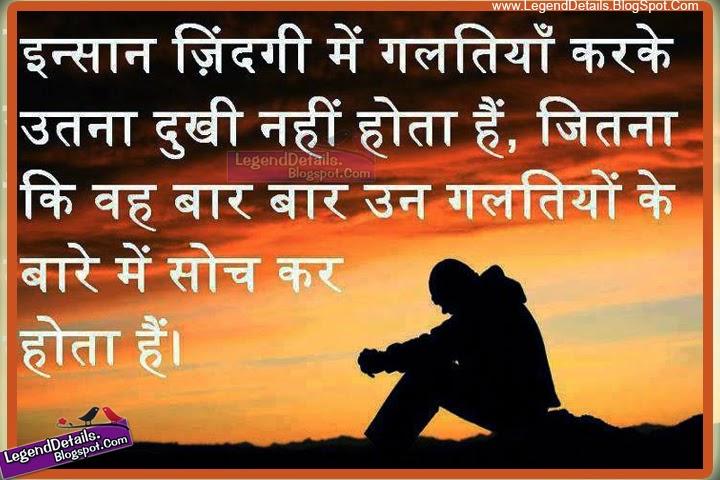 Sad Alone Love Quotes in Hindi | Legendary Quotes