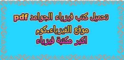 تحميل كتب فيزياء الجوامد pdf|كتب مجانية بالعربي Solid Physics Books