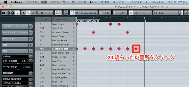 Cubaseの使い方/ドラム・スティックツールでクリックして入力