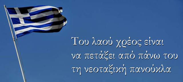 Για να σωθεί η Ελλάδα στους καιρούς τους ύστατους...