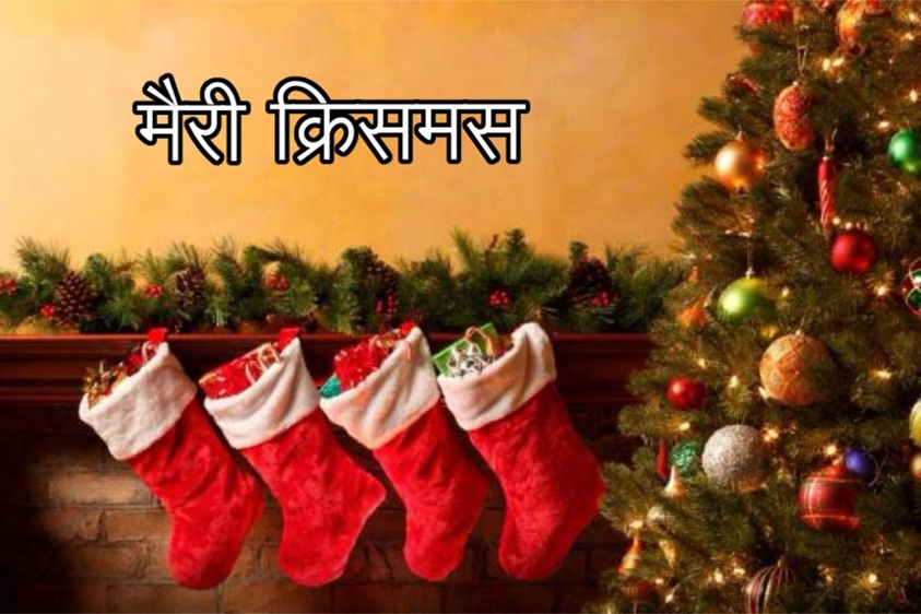 Merry Christmas in Hindi Image
