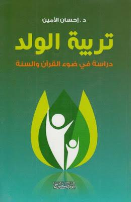 تربية الولد دراسة في ضوء القرآن والسنة pdf إحسان الأمين