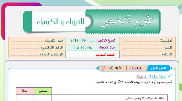 التقويم التشخيصي الفيزيائ و الكيمياء أولى باك عربية