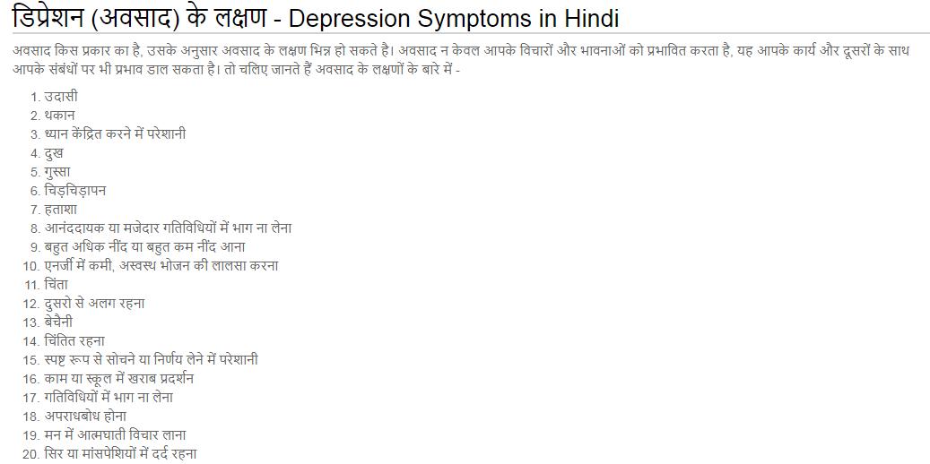 अवसाद के 20 लक्षण