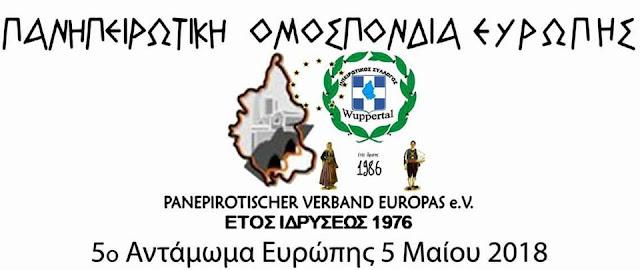 Ε' Αντάμωμα Ηπειρωτών Ευρώπης στις 4, 5 και 6 Μαΐου στο Βούπερταλ