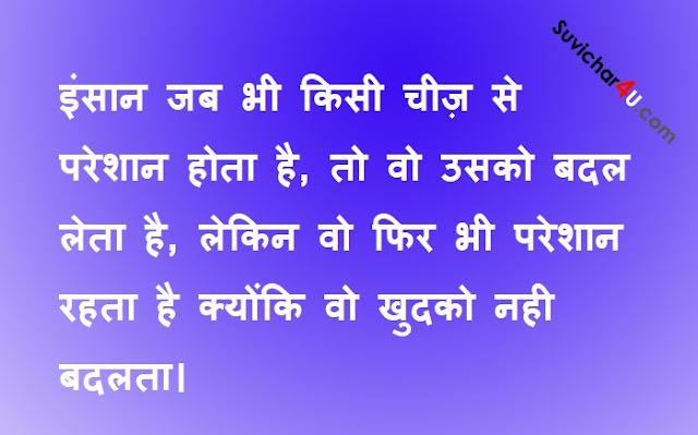 Inshaniyat Vichar - Insaan Jab Bhi Kisi Chij Se Pareshan