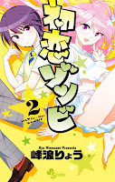 Hatsukoi Zombie Cover Vol. 02