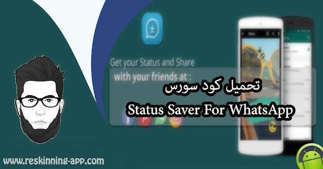 تحميل كود سورس Status Saver For WhatsApp