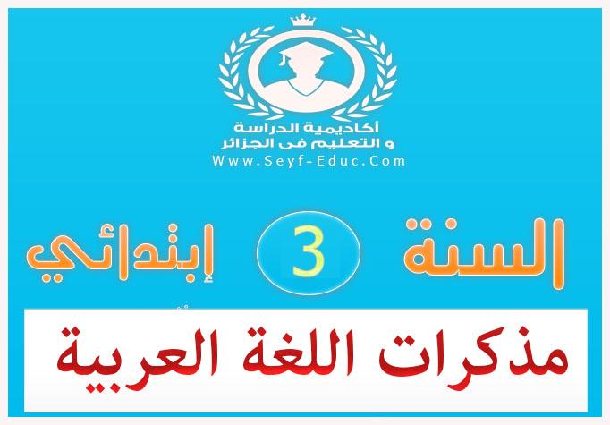 مذكرات مادة اللغة العربية للسنة الثالثة ابتدائي