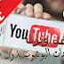 كيفية تنزيل و مشاهدة الفيديوهات على برنامج اليوتيوب  youtube  دون الاتصال بالانترنت