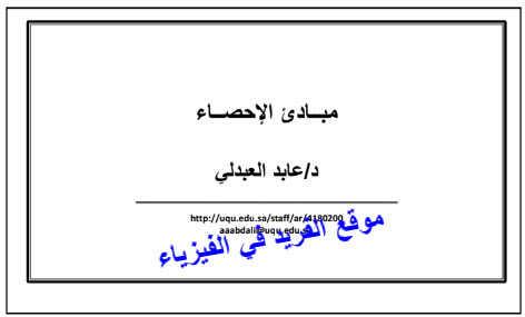مبادئ الاحصاء للدكتور عابد العبدلي