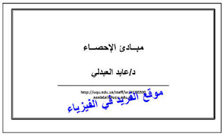 ملخص مقرر مبادئ الإحصاء pdf د. عابد العبدلي