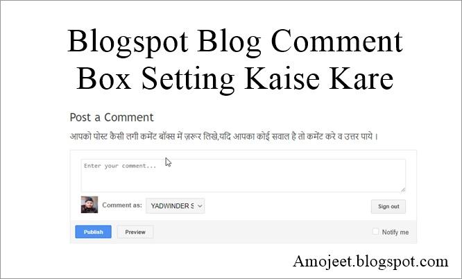 blogspot-blog-comment-box-setting-kaise-kare