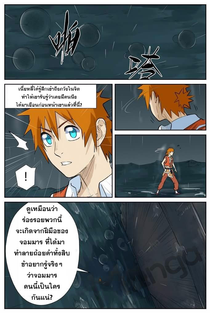 Tales of Demons and Gods ตอนที่ 152 หน้า 4