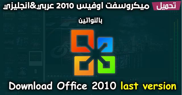 تحميل برنامج اوفيس 2010 عربي كامل