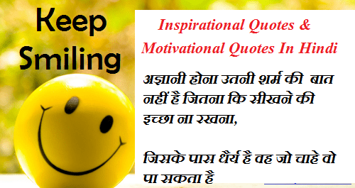 Inspirational Quotes & Motivational Quotes