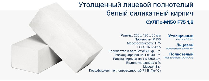Утолщенный лицевой полнотелый белый силикатный кирпич