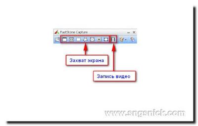 FastStone Capture 8.5 - Интерфейс программы