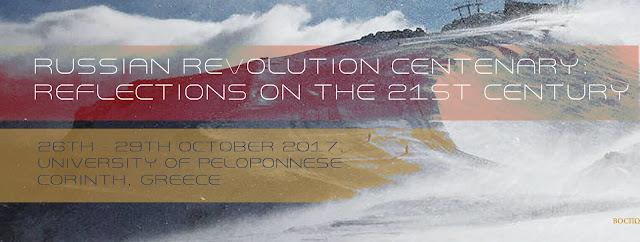 """Διεθνές συνέδριο """"Εκατονταετηρίδα Ρωσικής Επανάστασης: Σκέψεις για τον 21ο αιώνα"""" στην Κόρινθο"""