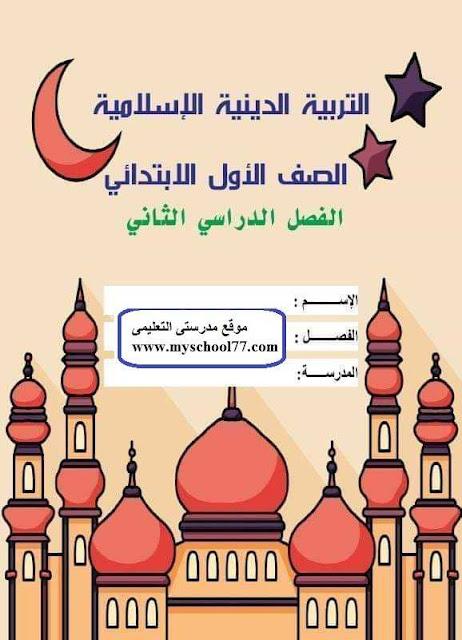 كتاب بكار فى التربية الاسلامية للصف الأول الابتدائي ترم ثاني 2019 المنهج الجديد