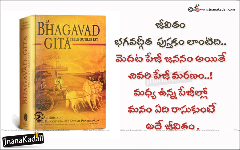 Best Thoughts From Bhagavad Gita In Telugu Most Successful Words For