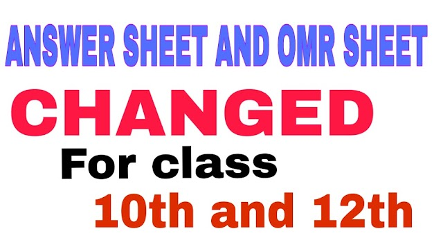 BSEB Changes Bihar Board OMR Sheet and Answer Sheet for Class 10 and 12.
