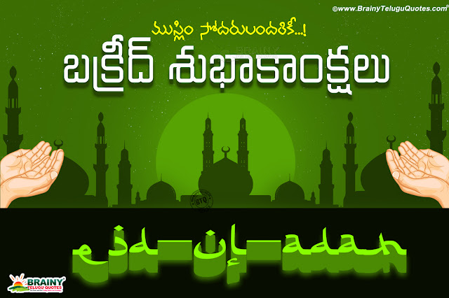 happy bakrid greetings wallpapers in telugu, telugu bakrid quotes, 2017 bakrid messages pictures