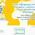 Δήμος Ιωαννιτών:Εναρξη λειτουργίας κέντρου πληροφόρησης και υποστήριξης προσφύγων και άλλων ευάλωτων ομάδων