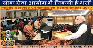 Mizoram PSC Recruitment 2017- Apply online For Upper division clerk, Inspector, Sub-Inspector & Various post