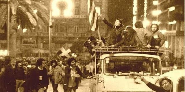 43 χρόνια από την πτώση της χούντας και την αποκατάσταση της Δημοκρατίας στην Ελλάδα
