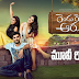 Rendu Rellu Aaru Telugu Movie Review