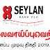 Vacancy In Seylan Bank PLC