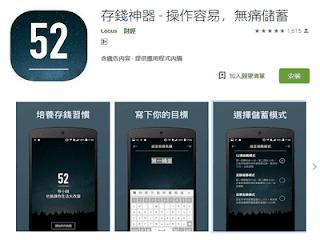 存錢神器app