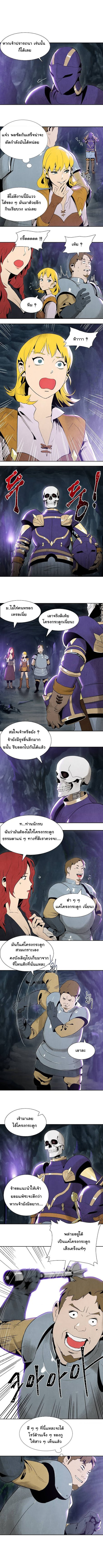 Skeleton Soldier - หน้า 7