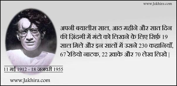 सआदत हसन मंटो बायोग्राफी जीवन परिचय