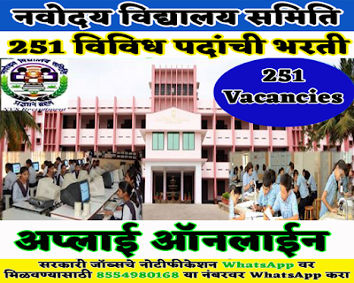 Navodaya Vidyalaya Samiti Recruitment 2019
