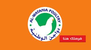 وظائف خالية فى  دواجن الوطنية فى مصر 2017