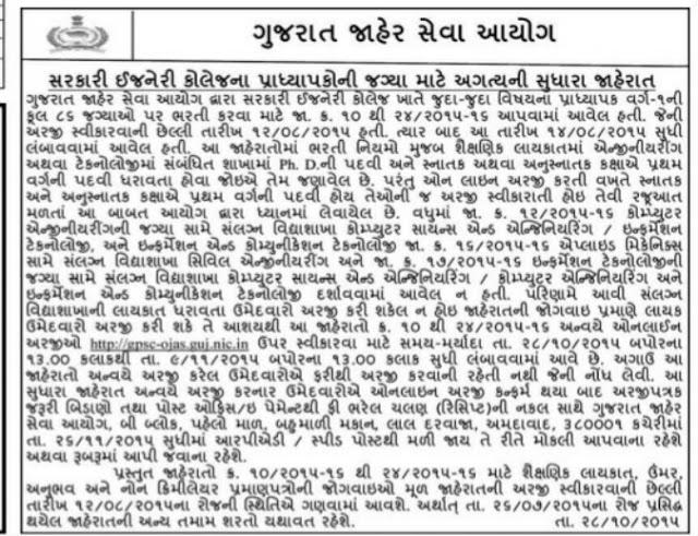 essay on maru gujarat in gujarati language